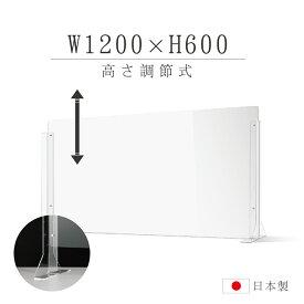 [板厚3mm]日本製 W1200×H600mm 高さ調節式 透明 アクリルパーテーション アクリル板 調整可能 間仕切り 仕切り パーテーション クリア 透明 衝立 卓上パネル スタンド2個付 オフィス 受付 会社 飲食店 病院 クリニック 送料無料 npc-12060