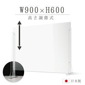 [板厚3mm]日本製 W900×H600mm 高さ調節式 透明 アクリルパーテーション アクリル板 調整可能 間仕切り 仕切り パーテーション クリア 透明 衝立 卓上パネル スタンド2個付 オフィス 受付 会社 飲食店 病院 クリニック 送料無料 npc-9060