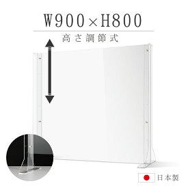 [板厚3mm]日本製 W900×H800mm 高さ調節式 透明 アクリルパーテーション アクリル板 調整可能 間仕切り 仕切り パーテーション クリア 透明 衝立 卓上パネル スタンド2個付 オフィス 受付 会社 飲食店 病院 クリニック 送料無料 npc-9080