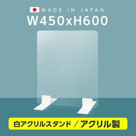 [日本製] 高透明 アクリルパーテーション W450mm×H600mm 厚3mm 足両面テープ簡単貼り付け パーテーション アクリル板 仕切り板 衝立 飲食店 オフィス 学校 病院 薬局 [受注生産、返品交換不可] ptl-4560