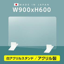[日本製] 高透明 アクリルパーテーション W900mm×H600mm 厚3mm 足両面テープ簡単貼り付け パーテーション アクリル板 仕切り板 衝立 飲食店 オフィス 学校 病院 薬局 [受注生産、返品交換不可] ptl-9060