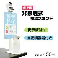 アルコール消毒液ポンプスタンドポンプ台アルコールスタンド衛生用品(