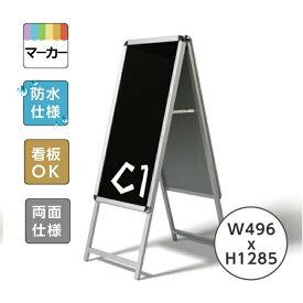 【送料無料】Aタイプスタンドボード 幅496x高さ1285mm 両用式A型ボード 黒板 A型看板 手書き用A型看板 看板 ・店舗用看板:(立て看板 / スタンド看板 / A型看板(A看板) / ブラックボード / マーカーペンで書ける)ポスター差し替え C1両面 C1-LK【法人名義:代引可】