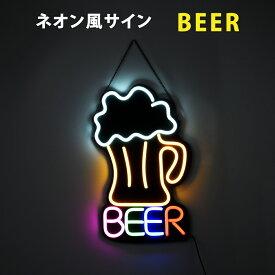 ネオン風 LED看板 BEER ビール ネオンサイン インテリア ディスプレイ 雑貨 BAR バー 店舗 (ns-01)