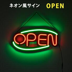 ネオン風 LED看板 OPEN オープン 光看板 ネオンサイン インテリア ディスプレイ 雑貨 BAR バー 店舗 (ns-02)