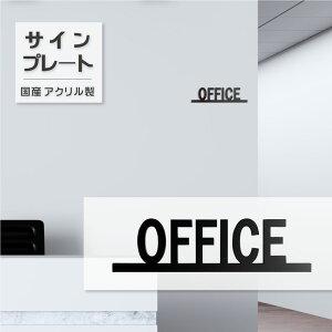 【送料無料】オフィス ドアプレート サイン OFFICE ルームプレート | 艶消しブラック | オフィスサイン オフィスプレート ルームサイン オフィスルーム 看板 案内 表示 標示 標識 DIY ドア おし