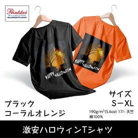 【送料無料】半袖 Tシャツ メンズ レディース [ S M L XL ] ハロウィン tシャツ ダンス 派手 ダンス衣装 衣装 おしゃれ かっこいい トップス ロゴt ダンスウェア ティーシャツ プリント Tシャツハロウィーン ハロウイン ハロイン ハローウィン085-cvt-h01