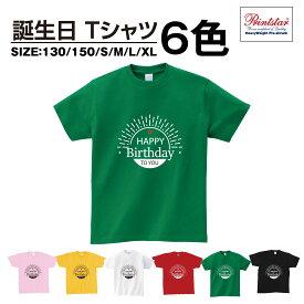 【送料無料】選べる6色 祝 誕生日 バースデイ メンズ レディース キッズ 半袖 大人 子供 おしゃれプレゼント お祝い Tシャツ おもしろtシャツ 誕生日プレゼント祝 T Shirts プリントTシャツt085-t09