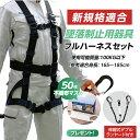 [マスク50枚プレゼント] 墜落制止用器具 新規格適合 (フルハーネスセット) ワンタッチバックル 伸縮式ダブルランヤー…