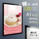 あす楽【期間セール】【送料無料】LEDポスターパネル W630mm×H880mm 厚さ15mm マグネット吸着式 フレーム幅30mm ブラ…