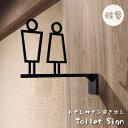 【送料無料】トイレ サイン 取り付け簡単 軽量 突き出し ピクトサイン プレート 中抜きデザイン atoi【 代引不可】