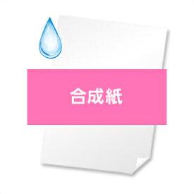 合成紙ポスター印刷B1(W728*H1030)