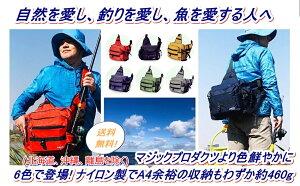 7色から選べる ベルト無 軽量フィッシングタックルバッグ ショルダーバッグ ウェストバッグ (腰ベルト無)ロッドホルダー付き 多機能A4ゆとりの大容量 ナイロンはっ水生地採用 ランガン