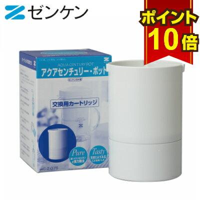 【ポイント10倍】 ゼンケン 浄水器 アクアセンチュリーポット カートリッジ C-Z-075 対応機種 Z-075 ポット型 除去 赤ちゃん ミルク カートリッジ式 日本製 美味しい 水 コンパクト インテリア 交換用 部品 フィルター