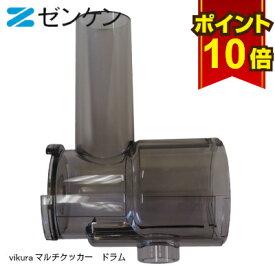 【ポイント10倍】 Vikuraマルチクッカー ZJ-B2 ドラム ビクラ マルチクッカー 部品 修理 ジューサー 低速 低速ジューサー ベジフル 美味しい そのまま飲める ジュース スロージューサー スロークッカー スロー ミキサー ジューサーミキサー コールドプレス L字