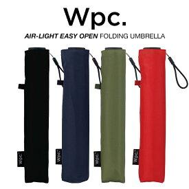 Wpc 折りたたみ傘 軽量 レディース メンズ 男女兼用傘 ポキポキしない エアライト イージーオープン 無地 FOLDING UMBRELLA Wpc. ワールドパーティー MSE