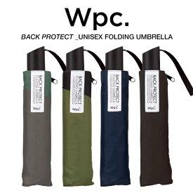 Wpc 折りたたみ傘 軽量 55cm レディース メンズ 男女兼用傘 晴雨兼用傘 無地 BACK PROTECT FOLDING UMBRELLA Wpc. ワールドパーティー MSS