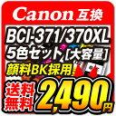 BCI-371XL+370XL/5MP 互換 ( 5色セット 大容量 ) インクカートリッジ キャノン 互換インク マルチバック Canon PIXUS MG5730 PIXUS MG6930 PIX