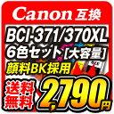 BCI-371XL+370XL/6MP 互換 ( 6色 マルチパック 大容量 ) インクカートリッジ キャノン 互換インク Canon PIXUS MG6930 PIXUS MG7730 PIXUS
