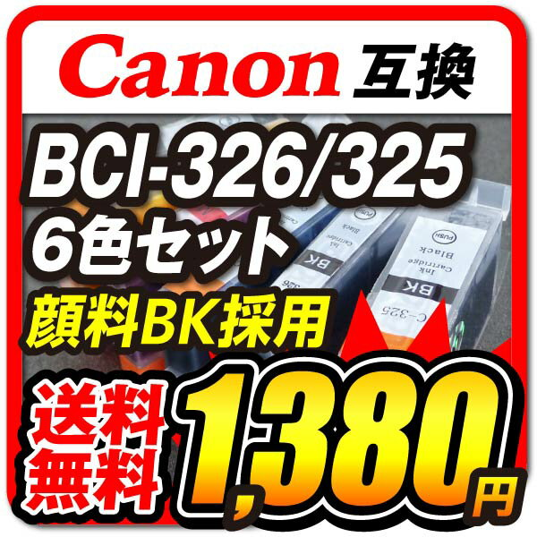 BCI-326+325/6MP 【6色セット マルチパック】 MG6230 インク Canon キャノン 互換インクカートリッジ 顔料黒 残量表示対応 PIXUS MG8230 MG8130 MG6230 MG6130 【送料無料】