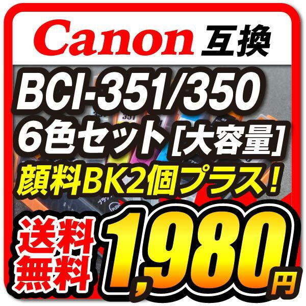 BCI-351XL+350XL/6MP +BK2個 【6色セット+黒2個 マルチパック】 Canon キャノン 互換インクカートリッジ 顔料黒 残量表示対応 PIXUS MG7530F PIXUS MG7530 PIXUS MG7130 PIXUS MG6730 PIXUS MG6330 PIXUS iP8730【送料無料】