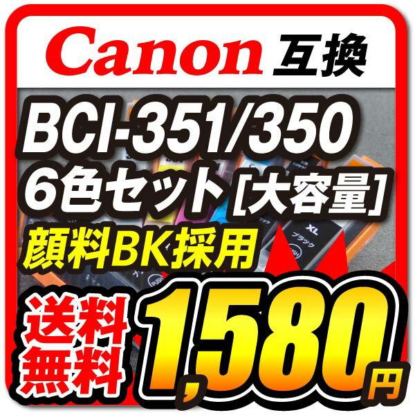 PIXUS MG6730 インク BCI-351XL+350XL/6MP 【6色セット マルチパック】 Canon キャノン 互換インクカートリッジ 顔料黒 残量表示対応 PIXUS MG7530F PIXUS MG7530 PIXUS MG7130 PIXUS MG6730 PIXUS MG6330 PIXUS iP8730【送料無料】