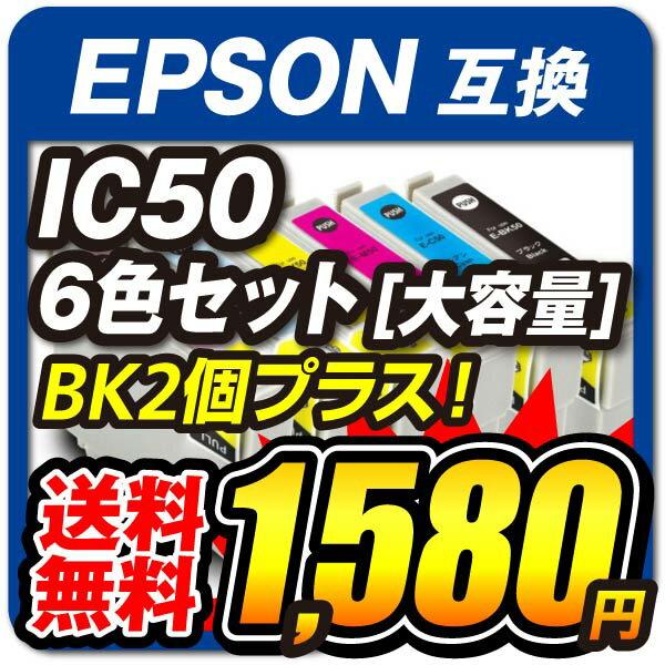 IC6CL50 + ICBK50 【 6色パック + 黒2個 】 EPSON エプソン 互換 インクカートリッジ IC50 ICC50 ICM50 ICY50 ICLC50 ICLM50 / EP-705A EP-704A EP-703A EP-702A EP-774A EP-801A EP-802A EP-803A EP-804A EP-901A EP-902A EP-903A EP-904A PM-A820 PM-A840【送料無料】