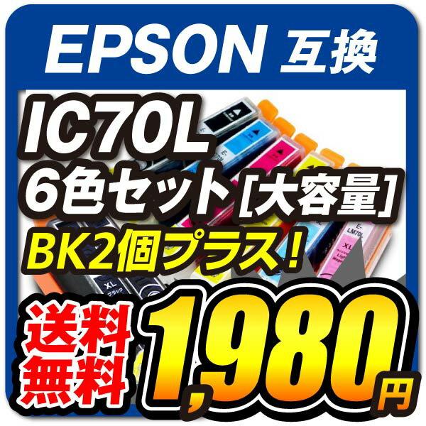 IC6CL70L+BK2 【増量 6色パック】 EPSON エプソン 互換インクカートリッジ 残量表示対応 EP-976A3 EP-906F EP-905F EP-905A EP-806AW EP-806AR EP-806AB EP-805AW EP-805AR EP-805A EP-776A EP-775AW EP-775A EP-706A EP-306【送料無料】