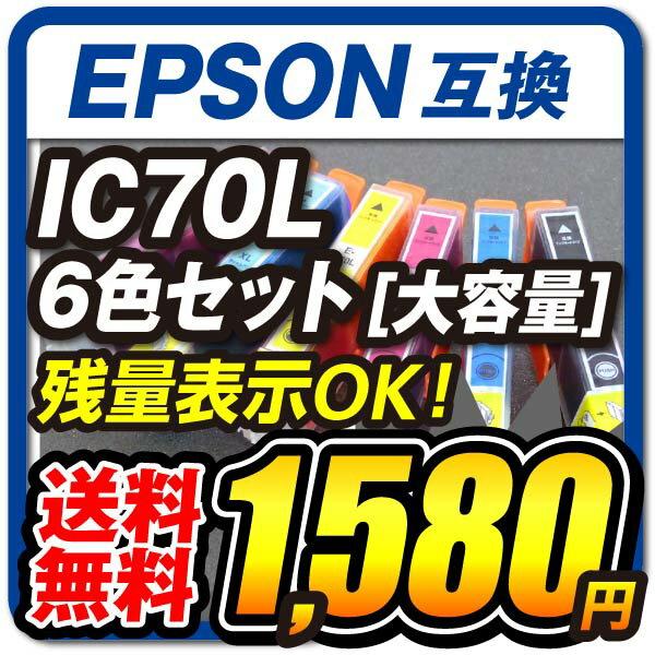 IC6CL70L 【増量 6色パック】 EPSON エプソン 互換インクカートリッジ 残量表示対応 EP-976A3 EP-906F EP-905F EP-905A EP-806AW EP-806AR EP-806AB EP-805AW EP-805AR EP-805A EP-776A EP-775AW EP-775A EP-706A EP-306【送料無料】