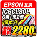 IC6CL80L+BK2 【増量 6色パック + ICBK80L x2】 EPSON エプソン 互換インクカートリッジ EP-808AW EP-808AB EP-808AR EP-807AB EP-8