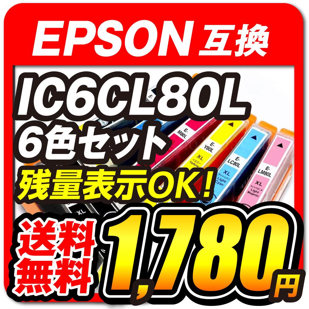 IC6CL80L 【増量 6色パック】 EPSON エプソン 互換インクカートリッジ EP-808AW EP-808AB EP-808AR EP-807AB EP-807AR EP-807AW EP-777A EP-978A3 EP-977A3 EP-907F 残量表示対応 純正インクよりお買い得!【送料無料】