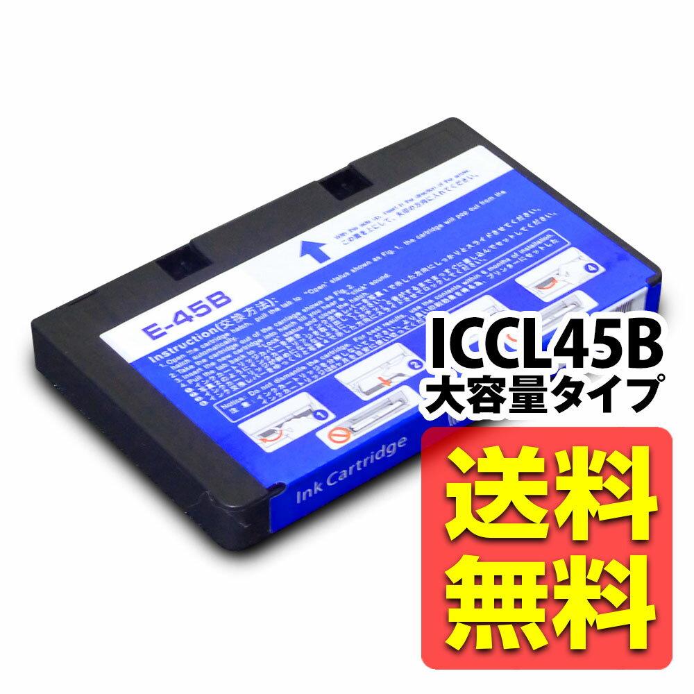 ICCL45B (ICCL45 大容量) EPSON エプソン 互換インクカートリッジ カラリオミー対応 E-300 E-330 E-340 E-350 E-360 E-500 E-520 E-530 E-600 E-700 E-720 E-800 E-810 E-820 E-830【送料無料】