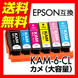 KAM-6CL-L EP-881A インク【 増量 6色パック L 】KAM-6CL 大容量 EP-881AB EP-881AN EP-881AR EP-881AW EPSON エプソン 互換 インクカートリッジ カメ プリンターインク 残量表示 KAM-BK-L ブラック KAM-C-L シアン KAM-M-L KAM-Y-L KAM-LC-L KAM-LM-L