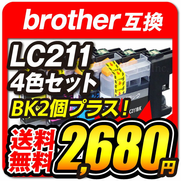 LC211-4PK + LC211BK ( 4色パック + BK2個) brother ブラザー 互換 インク カートリッジ LC211 DCP-J562N DCP-J963N DCP-J762N DCP-J963N-W DCP-J963N-B MFC-J730DN MFC-J730DWN MFC-J830DN MFC-J830DWN MFC-J900DN MFC-J900DWN MFC-J990DN DWN