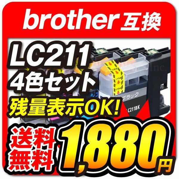 LC211-4PK 【お徳用 4色パック】 brother ブラザー 互換インク カートリッジ 残量表示対応 DCP-J562N DCP-J963N DCP-J762N DCP-J963N-W DCP-J963N-B MFC-J730DN MFC-J730DWN MFC-J830DN MFC-J830DWN MFC-J900DN MFC-J900DWN MFC-J990DN MFC-J990DWN【送料無料】