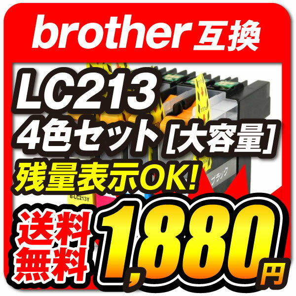LC213-4PK 【 お徳用 4色パック 】 brother ブラザー 互換 インクカートリッジ LC213 残量表示 DCP-J4225N DCP-J4220N MFC-J4725N MFC-J4720N MFC-J5720CDW MFC-J5620CDW MFC-J5820DN インク ( LC213BK ブラック LC213C LC213M LC213Y )