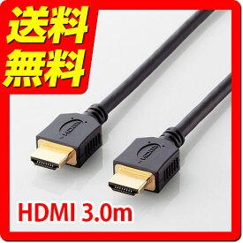 HDMIケーブル ハイスピード 3m ( 3.0m ) イーサネット / 4K / 3D / オーディオリターン チャンネル ARC対応【 PS3 / PS4 / Xbox360 / ニンテンドークラシックミニ対応 】 ブラック DH-HD14ER30BK / ELECOM(エレコム) 【送料無料】