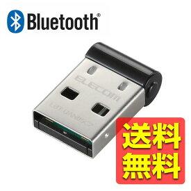 bluetooth USB アダプタ LBT−UAN05C2 超小型 レシーバー アダプター ブルートゥース 4.0 EDR / LE対応(省電力) Class2 / Windows10対応 / ドングル 【送料無料】