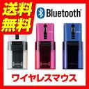 ワイヤレスマウス 無線 マウス Bluetooth 小型 ブルートゥース モバイル CAPCLIP 3ボタン IRLED搭載 充電式 ブラック マウス 無線 M-CC1BRWH ホワイト M-CC1BRPN ピンク M-CC1BRBU ブルー / ELECOM エレコム 【送料無料】
