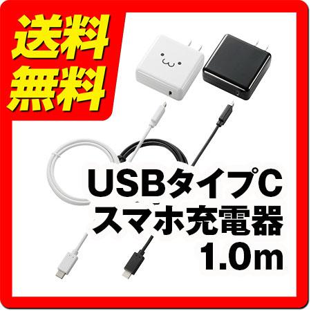 充電器 ACアダプター Android対応 折畳式プラグ USB Type Cケーブル 1.0m (3A対応) アダプターケーブルセット 急速充電 Xperia XZ XperiaX Compact/MacBook/Nexus ホワイトフェイス MPA-ACCFS103WF ブラック MPA-ACCFS103BK ELECOM エレコム