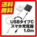 充電器 ACアダプター Android対応 折畳式プラグ USB Type Cケーブル 1.0m (3A対応) アダプターケーブルセット 急速充…