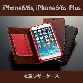iPhone6s / iPhone6s Plus 手帳型 本皮 本革 スマホ レザーケース カード収納 おしゃれ PM-A15PLFNBR ブラウン PM-A15PLFNRD レッド 赤 PM-A15LPLFNB PM-A15LPLFNBR PM-A15LPLFNRD アイホン6 アイフォン6 プラス カバー ELECOM エレコム【送料無料】