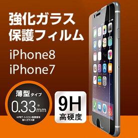 iPhone8 / iPhone7 / iPhone6s/6 ガラスフィルム アイフォン7 液晶保護 ガラスフィルム 0.33mm フイルム 強化ガラス 高硬度9H 指紋防止 指滑り 0.33mm PM-A16MFLGG03 / ELECOM エレコム 【送料無料】