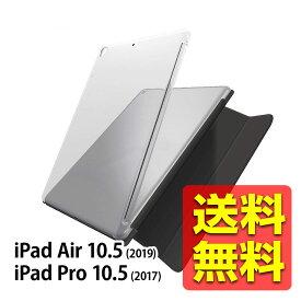 iPad Air 10.5 (2019)、iPad Pro 10.5 (2017) ケース カバー 保護 シェルカバー 純正スマートカバー対応 クリア アイパッド アイパット TB-A17PV3CR / ELECOM エレコム 【送料無料】