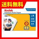 【送料無料】 Kodak フォトペーパー 275g L判 200枚