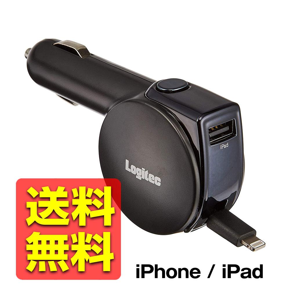 シガーソケット USB 充電 ケーブル シガーチャージャー カーチャージャー 巻取り 急速充電 充電器 APPLE認証 iPhone iPad iPod スマホ タブレット USB Lightning ライトニング 巻き取り 90cm 2.4A x2 4.8A LPA-CCL06BK logitec ロジテック