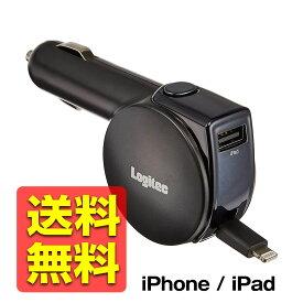 シガーソケット USB 充電 ケーブル シガーチャージャー カーチャージャー 巻取り 急速充電 充電器 APPLE認証 iPhone iPad iPod スマホ タブレット USB Lightning ライトニング 巻き取り 90cm 2.4A x2 4.8A LPA-CCL06BK logitec ロジテック / ELECOM エレコム