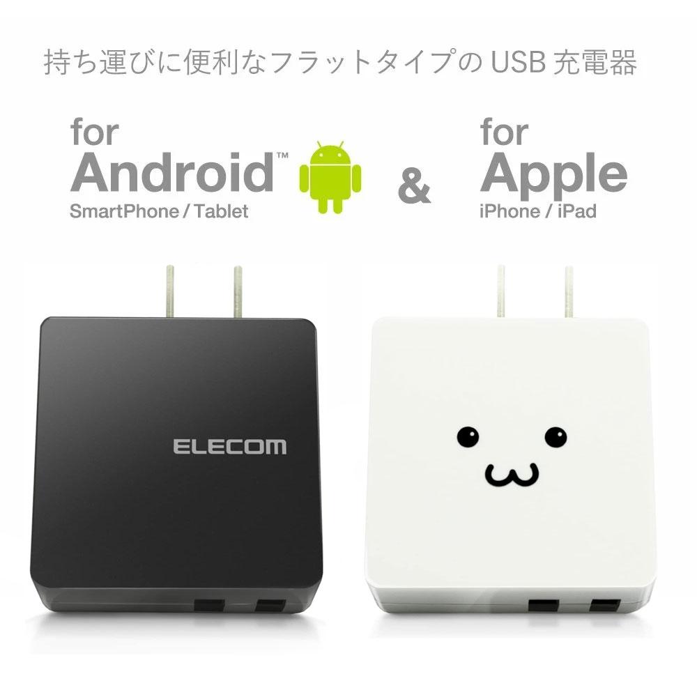 USB コンセント 2A出力 2ポート スマホ充電器 タブレット 急速充電 AC 電源 ACアダプター iPhone Android 高速充電 アダプタ Xperia AQUOS アイホン アイフォーン アイフォン エクスペリア アクオス MPA-ACUCN005BK MPA-ACUCN005WF エレコム