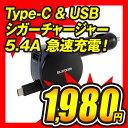 シガーチャージャー Type-C スマホ 充電器 USB充電 ケーブル シガーソケット カーチャージャー 巻取り 急速充電 タイ…