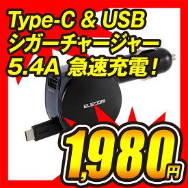 シガーチャージャー Type-C スマホ 充電器 USB充電 ケーブル シガーソケット カーチャージャー 巻取り 急速充電 タイプC 巻き取り 90cm ( 5.4A ) NINTENDO SWITCH スイッチ / Xperia XZ XZs / premium MPA-CCC05BK ELECOM エレコム